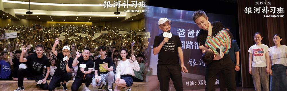 《银河补习班》路演 俞白眉:全部世界都是补习班