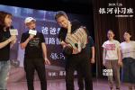 《银河补习班》路演 俞白眉:整个世界都是补习班