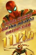 《蜘蛛侠:英雄远征》有望破纪录 预售超《毒液》