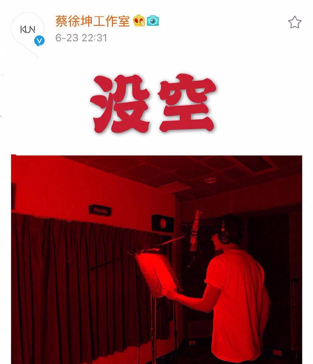 约好换情侣头像? 蔡徐坤工作室回应与周洁琼绯闻