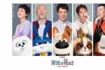 《愛寵大機密2》曝配音特輯 馮紹峰郭采潔等亮相