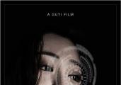 编剧顾奕携电影《爱是一场温柔幻觉》亮相上海国际电影节