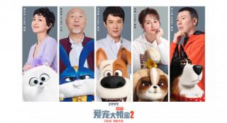 《爱宠大机密2》曝配音特辑 冯绍峰郭采洁等亮相