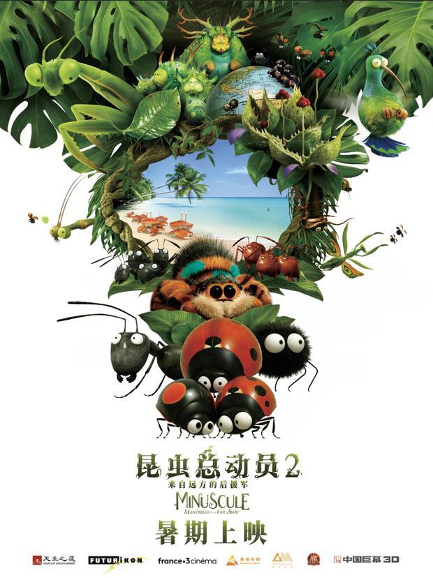 《昆虫总动员2》定档暑期 系列前作原班人马打造