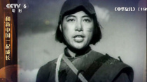 新中国首部抗战题材影片 《中华女儿》八位巾帼英雄慷慨赴义