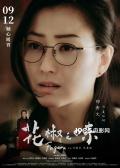 《花椒之味》定档9月12日 郑秀文钟镇涛父女情深