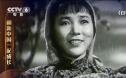 田華、陳強主演《白毛女》 中國藝術史上經久不衰的瑰寶