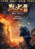 《烈火英雄》曝新海报 黄晓明杜江冲进火场中央