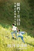 邓超、俞白眉导演新片《银河补习班》宣布提档