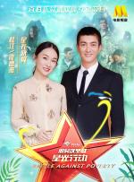 《脱贫攻坚战星光行动》第一期:杜江、霍思燕
