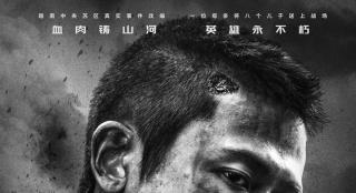 """《八子》曝""""英雄,再见""""人物海报 专家集体好评"""