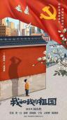 献礼片《我和我的祖国》曝海报 庆祝建党98周年