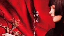 《地狱少女》真人电影版特别预告