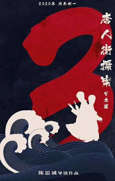 电影唐人街探案3下载1080p.HD国语中字 唐人街探案3BT下载