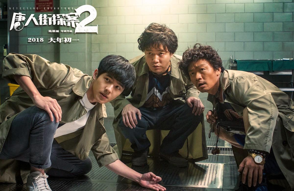 電影《唐人街探案3》下載1080p.HD國語中字 唐人街探案3BT下載