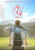 """电影《小Q》首曝MV 卢冠廷致敬""""一生所爱"""""""