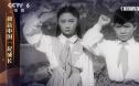 《祖國的花朵》新中國首部校園題材兒童電影