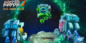 《賽爾號7》陰謀露出?神秘機械熊疑似星際海盜