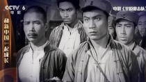 长影出品战争片《平原游击队》 传奇队长李向阳克敌制胜
