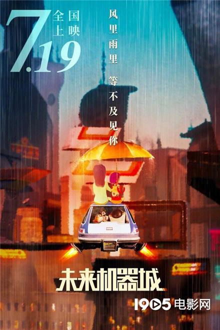 等不及见面?动画《未来机器城》宣布提档7.19