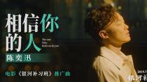 《银河补习班》推广曲MV 陈奕迅再唱献给父亲的歌