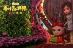 《豬豬俠·不可思議的世界》路演 國產動畫獲好評