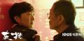 电影《灰猴》发布调档通知 将改在7月23日上映