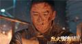 《烈火英雄》展无畏消防群像 黄晓明杜江倾情演绎