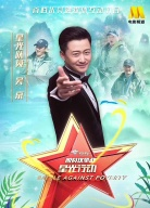 《脱贫攻坚战星光行动》第三期:吴京
