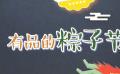 秒懂电影:有品的粽子节!