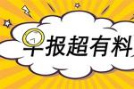 早报超有料丨王彦霖焦俊艳出演漫改喜剧 《使徒行者2》提档