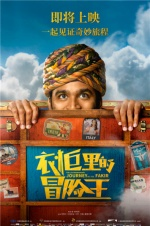 跟着衣柜旅行!印度喜剧《衣柜里的冒险王》将映