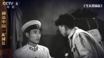 1959年喜剧电影《今天我休息》 展现新中国人民警察的风采