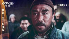1960年银幕佳作《红旗谱》 首届大众电影百花奖最佳男演员出炉