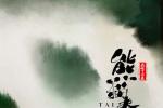 首部熊貓主角動畫!《我從中國來》曝光熊貓造型