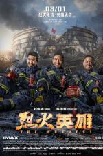 《烈火英雄》曝终极预告 黄晓明杜江坚守最后防线