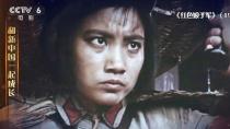 中国革命史上的一段传奇  1960年上映的爆款电影《红色娘子军》