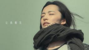 《送我上青云》曝光片尾曲MV
