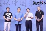 動畫《熊貓泰山》首曝預告 國風美學打造大熊貓IP