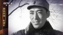 1963年战争片《红日》真实可信 不苟言笑的军长实际爱兵如子