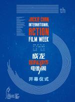 第五届成龙国际动作电影周开幕仪式