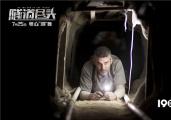 西语悬疑《隧道尽头》曝新片段 隧道逃生惊心动魄