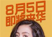 """""""泰国沈佳宜""""将来华!《友情以上》点映1314场"""