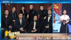 《我和我的祖国》发布首支预告 两部华语片入围威尼斯电影节