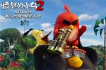 《憤怒的小鳥2》曝新預告 豬鳥同心協力歡樂尬舞