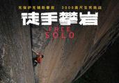 《徒手攀岩》内地定档9.6 曾获奥斯卡最佳纪录片