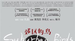 李淳黄璐《郊区的鸟》曝人物海报 将于8.30上映