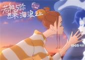 让海也变甜!《若能与你共乘海浪之上》主题曲MV