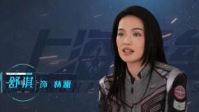 """《上海堡垒》曝""""上海大炮""""特辑"""
