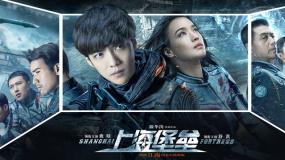 《上海堡垒》4DX预告片